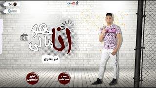 """المهرجان المنتظر بجنون """" هوا انا مالى 💔 غناء أبوالشوق """" توزيع فلسطينى """" من البوم  ( غنوه روح )"""