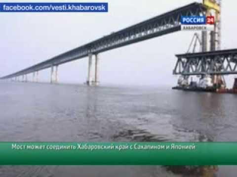 Вести-Хабаровск. Мост на Сахалин
