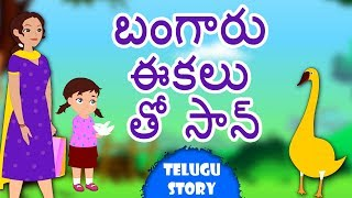 The Swan with Golden Feathers | Stories for Kids in Telugu | Panchatantra | Moral Story for children