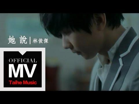 林俊傑 JJ Lin【她說 She Says】官方完整版 MV(孫燕姿作詞)