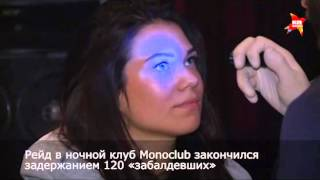 Рейд в ночной клуб Monoclub закончился  задержанием 120 «забалдевших»