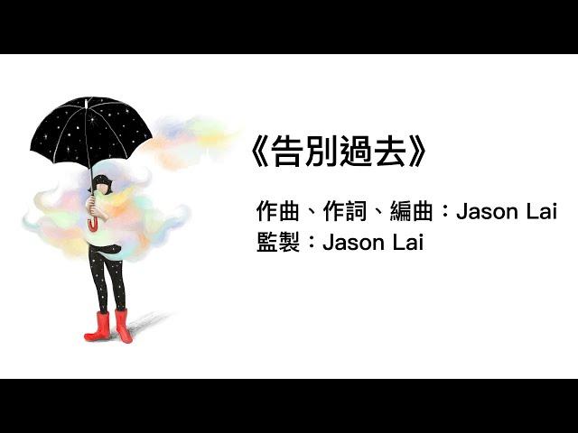 ETERNITY - 《告別過去》(官方歌詞版MV)