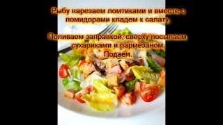 Салат Цезарь с лососем и помидорками черри