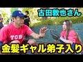 【神回】古田敦也さんが金髪ギャルにキャッチング伝授!ボール球をストライクにする究極の技術に一同驚愕…。