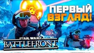 star Wars: Battlefront Обзор и первый взгляд на полную версию