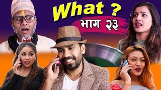 राजु मास्टरको WHAT Part 23 | 9 April 2019 | Raju Master | Master TV