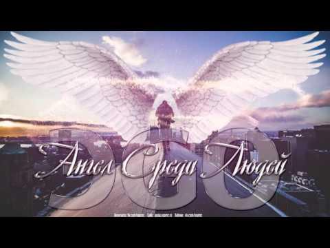 ЭGO - Ангел среди людей - Ржачные видео приколы