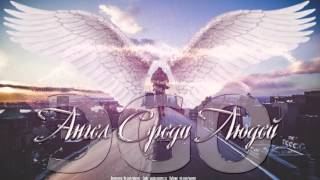 Download ЭGO - Ангел среди людей Mp3 and Videos