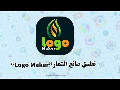 مصمم الشعار صانع الشعار التطبيقات على Google Play