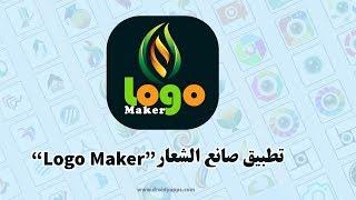 برنامج صانع الشعار ومصمم اللوجو أحدث إصدار | Logo Maker App screenshot 1