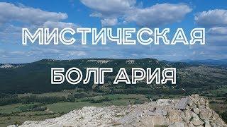 Болгария #9. Мистическая Болгария