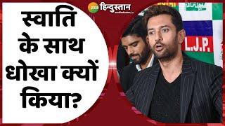 Swati Patel update : Swati के संग चल पड़े हैं हम   Chirag Paswan चुप्पी तोड़ो   LJP Latest News