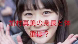 加村真美さんの身長と体重を調べました。