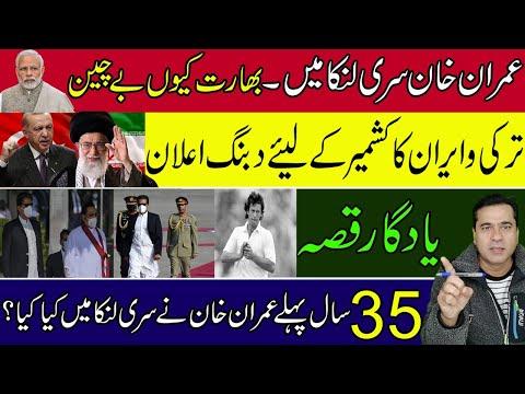 عمران خان سری لنکا میں۔بھارت کیوں بے چین    ترکی وایران کا کشمیر کے لیئے دبنگ اعلان   Imran Khan