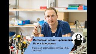 Наталия Еремина And Павел Баздырев Куда инвестировать свое время подросткам свое время
