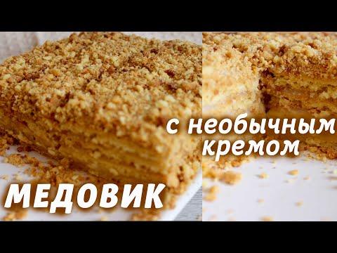 Торт Медовик с лёгким Низкокалорийным Кремом🥧Как легко приготовить медовый торт