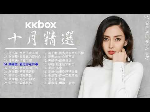 #04. Xiong Jin Sheng 熊锦胜 - Ai Guo Ni Zhe Jian Shi 爱过你这件事「Top Chinese Songs 2018」