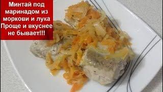 МИНТАЙ под МАРИНАДОМ из моркови и лука без масла//Проще и вкуснее не бывает!!!РЕЦЕПТ ПП//