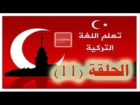 تعلم اساسيات اللغة التركية الحلقة الحادية عشر