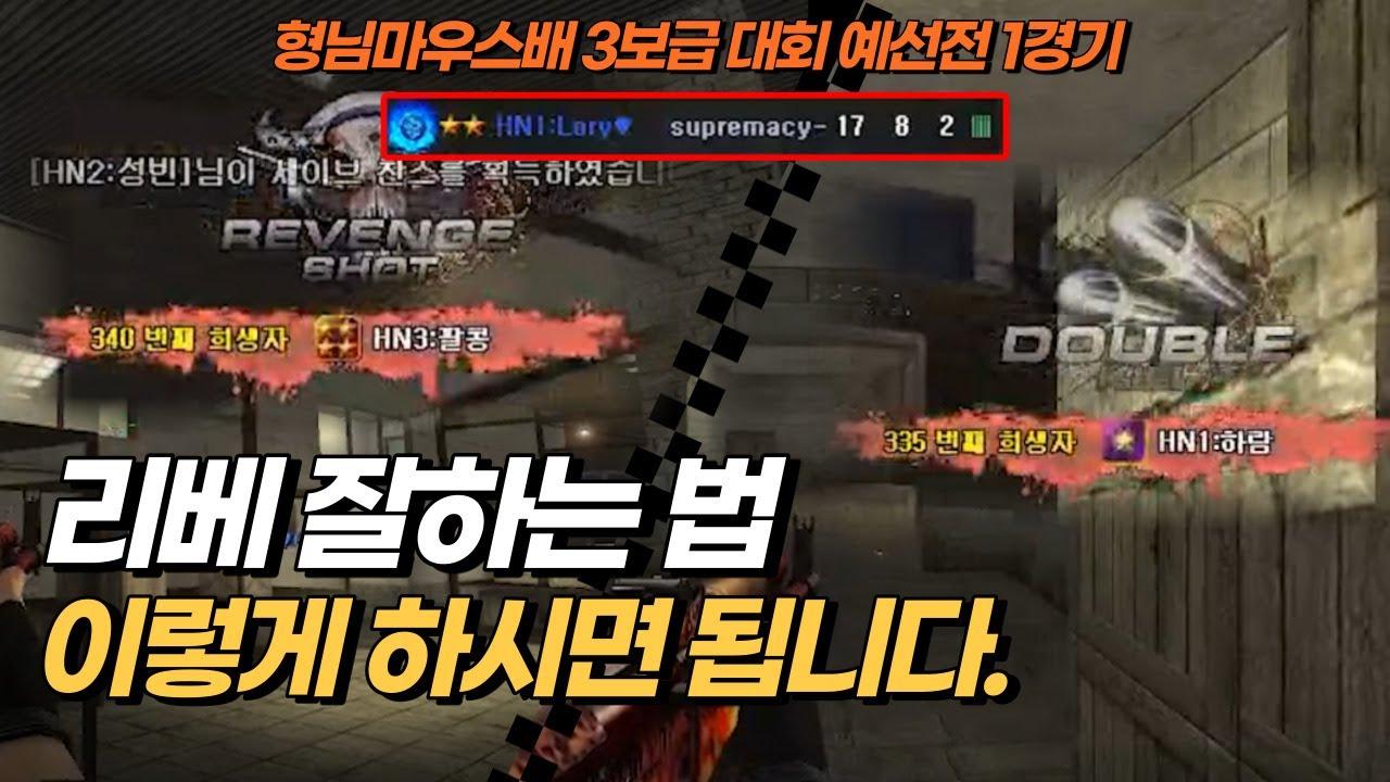 [Lory TV] 【리베 잘하는 법】 형님마우스배 3보급 최강자전 예선전 1경기 VS 매시브 | 서든어택