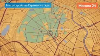 Москва 24. Новости. Благоустройство Сиреневого сада