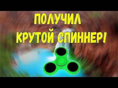 ПОЛУЧИЛ КРУТОЙ СПИННЕР!