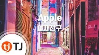 [TJ노래방] Apple - 여자친구(GFRIEND) / TJ Karaoke