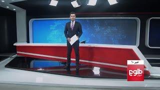 TOLOnews 10pm News 22 February 2017 / طلوع نیوز، خبر ساعت ده، ۰۴ حوت ۱۳۹۵