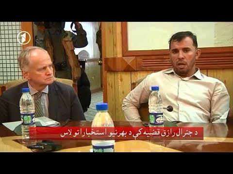 Afghanistan Pashto News 04.10.2018 د افغانستان خبرونه