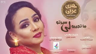 هدي عربي - ما تجيبو لي سيرتو || New 2019 || اغاني سودانية 2019