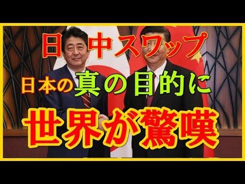 日中スワップ協定再開。「ならば我々も!」と韓国も意欲!?しかし、日本が中国とスワップ協定を結ぶ真の目的とは・・・