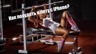 Как похудеть к лету с iPhone?