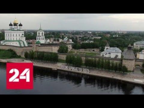 Как во Пскове восстанавливают великое наследие