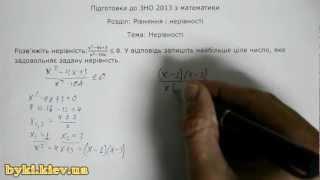 Підготовка до ЗНО 2013. Математика. Рівняння і нерівності №6