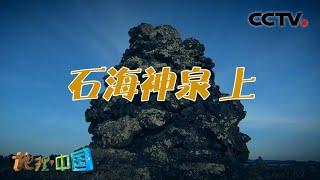 达斡尔族人世代口耳相传的神圣之地 奇趣大自然·石海神泉 上 20201209 |《地理·中国》CCTV科教 - YouTube
