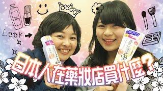 惊奇日本:日本人在藥妝店都買什麼?【日本人は薬局で何を買ってるの?】~ビックリ日本~