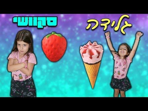 סקוושי מול גלידה ! מה אני אוכלת ?