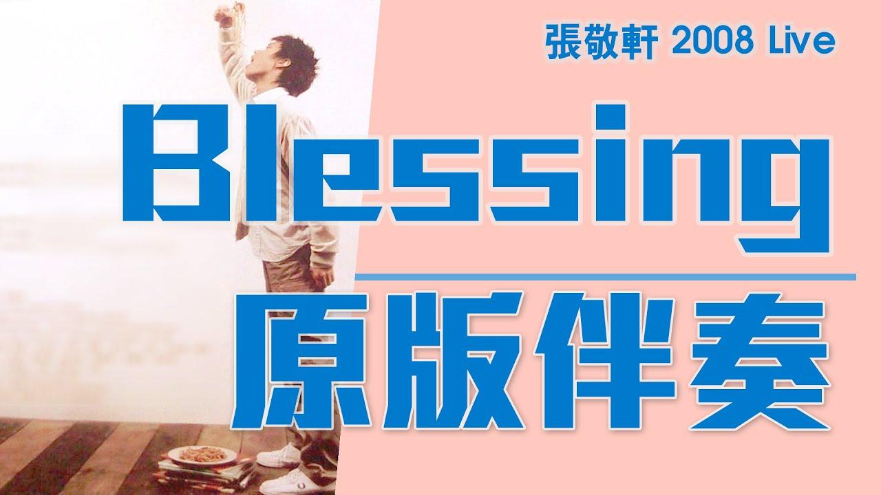 張敬軒 Hins Cheung《Blessing》(Cantonese version)[2008 Live/伴奏]