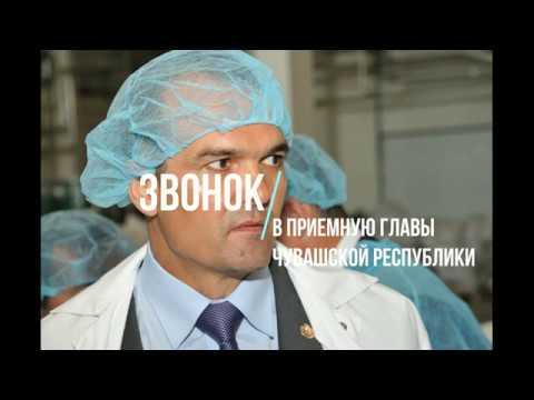 Звонок в приемную Главы Чувашии Михаила Игнатьева