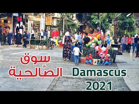سوق الصالحية, دمشق   Al-salihiya souq, Damascus, 2021