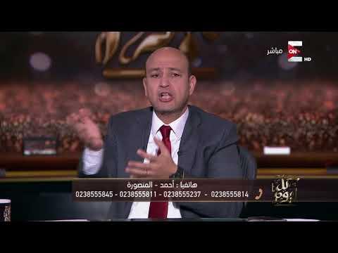 كل يوم - متصل: مشكلة ارتفاع أسعار الزواج في مصر مش عيب الشعب ده عيب الدولة النظام  - 00:20-2017 / 12 / 5