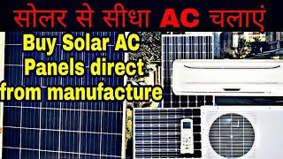 Solar Panels for AC    सोलर से सिधा AC चलायें    Loom solar    solar panal manufacturer