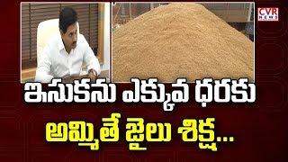ఇసుకను ఎక్కువ ధరకు అమ్మితే జైలు శిక్ష | CM Jagan Crucial Decision on Sand Shortage Issue | CVR News