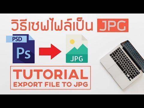 [EP.10]วิธีเซฟไฟล์ PSD เป็น JPG | Tutorial Expert File To JPG