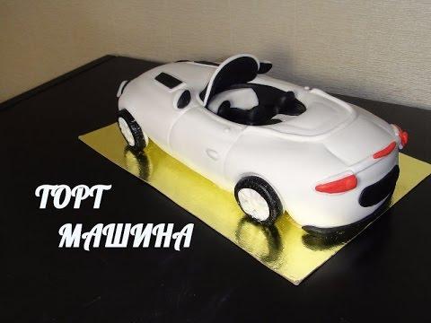 Детский 3d торт машина. 2 часть.