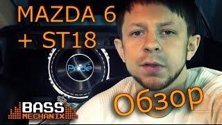 Mazda 6 + Pride ST18 обзор