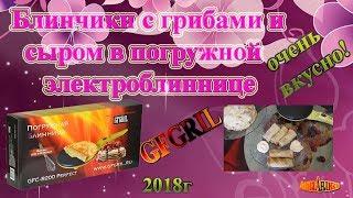 Блинчики с сыром и грибами в погружной блиннице\Простой рецепт\GFGRIL\АннаАнлика