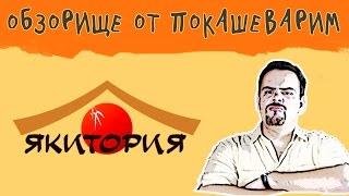 видео доставка японской кухни