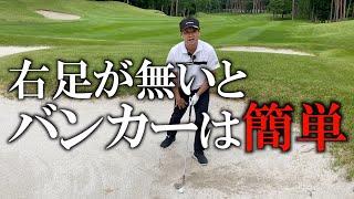 バンカーに大切なポイントはたった2つ! 手首のシワと右足はいらない! 林由郎さんのモノマネでバンカーレッスン #ヨコシンゴルフレッスン