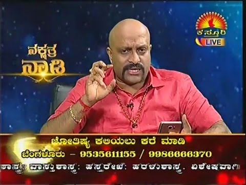 Nakshatra Nadi - ನಕ್ಷತ್ರ ನಾಡಿ on 4-Jan-2017 : Kasthuri TV
